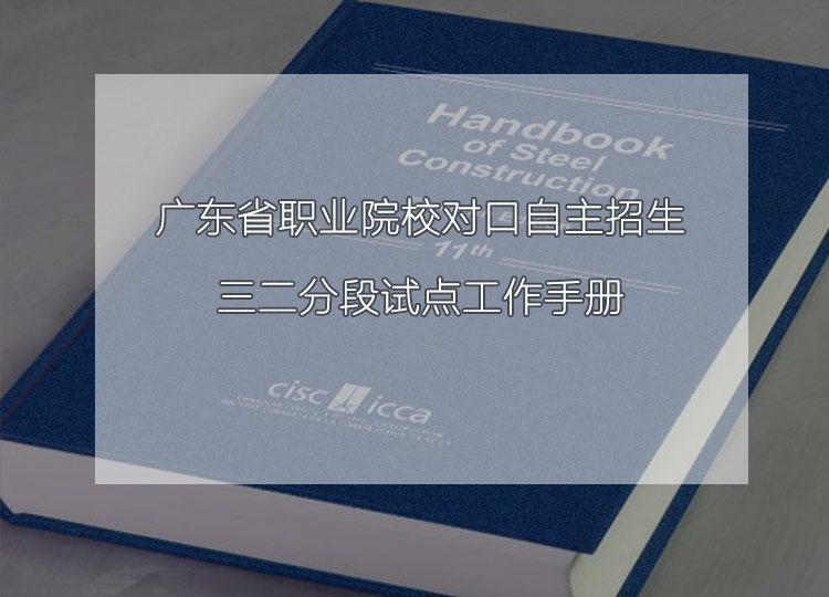 广东省职业院校对口自主招生三二分段试点工作手册(修订版)