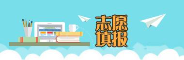 2015广东高考志愿填报专题