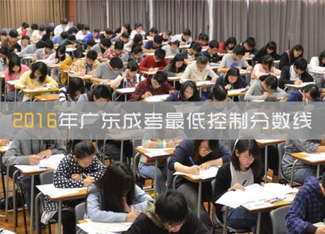 2016年广东省成人高校招生录取最低控制分数线的通知