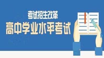 2018年1月广东省普通高中学业水平考试报名工作的通知