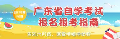 2017年广东省10月自学考试报名指南