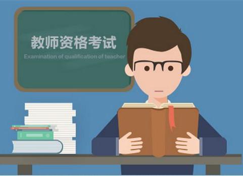 教育部:高校可自行组织教师资格考试