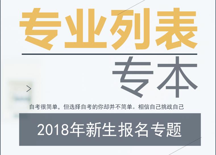 2018年广东省自学考试专业列表