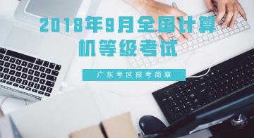 2018年9月全国计算机等级考试报考