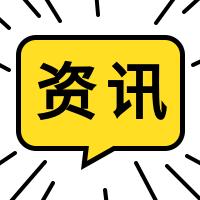 重磅!2018年广东将新设3所本科高校