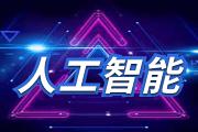 """""""大数据+人工智能""""广东最新高考志愿填报攻略"""