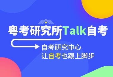 欢迎加入粤考研究所talk自考