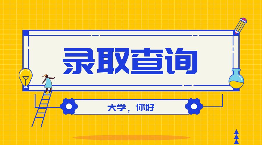 广东2018年高考录取查询