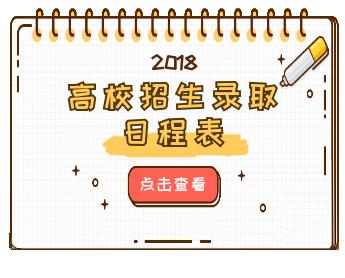 2018高招招生日程表