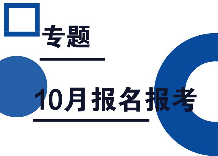 2018年10月广东自考报名报考专题