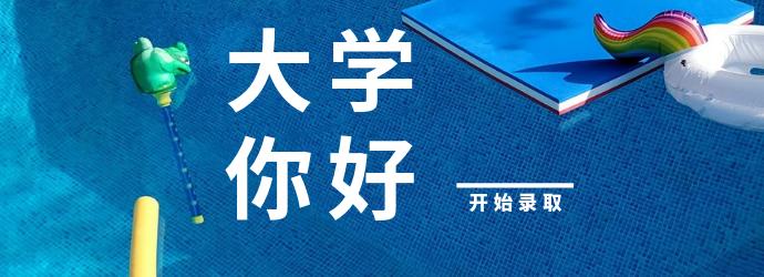 广东2018年高考各批次院校投档线