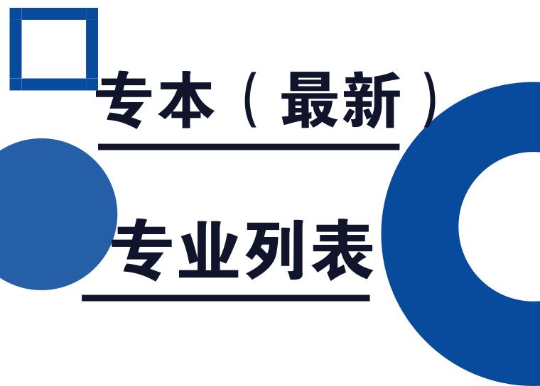 2019年广东省自学考试专业列表