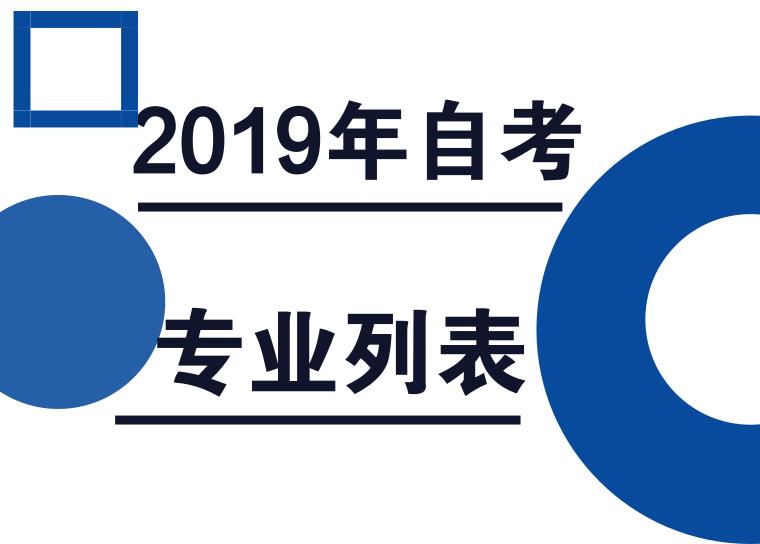 2019年广东自考专业列表