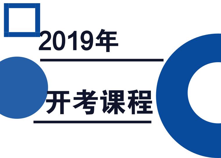 2019年自考开考课程