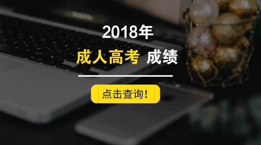 广东省2018年成人高考成绩公布