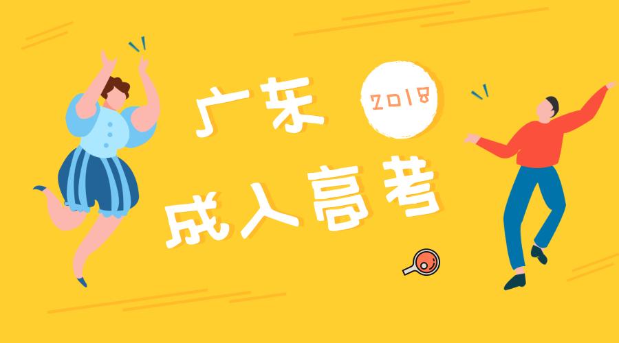 广东2018年成人高校考试招生通知