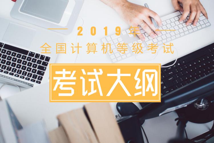 2019全国计算机等级考试考试大纲