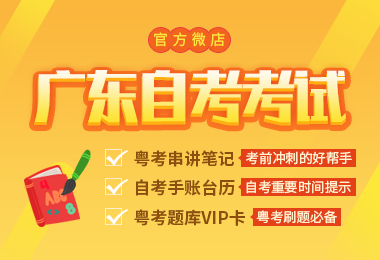 廣東考試服務網官方微店
