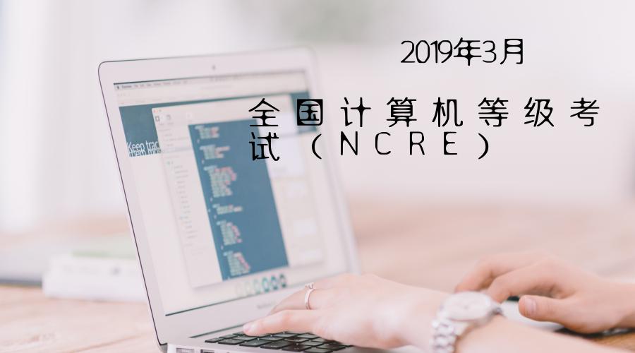 2019年3月全国计算机等级考试