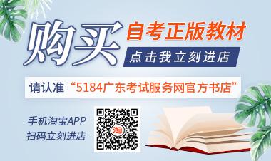5184广东考试服务网官方书店