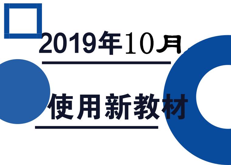 2019年10月自考部分课程使用新教材