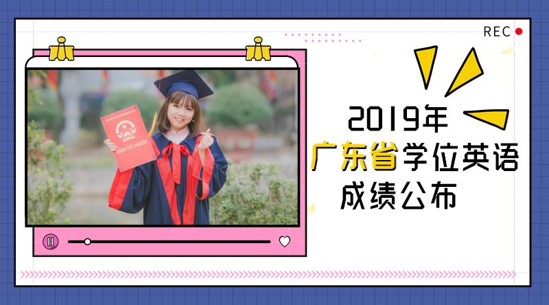 2019年廣東省學位英語成績查詢