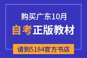 5184廣東考試服務網官方書店