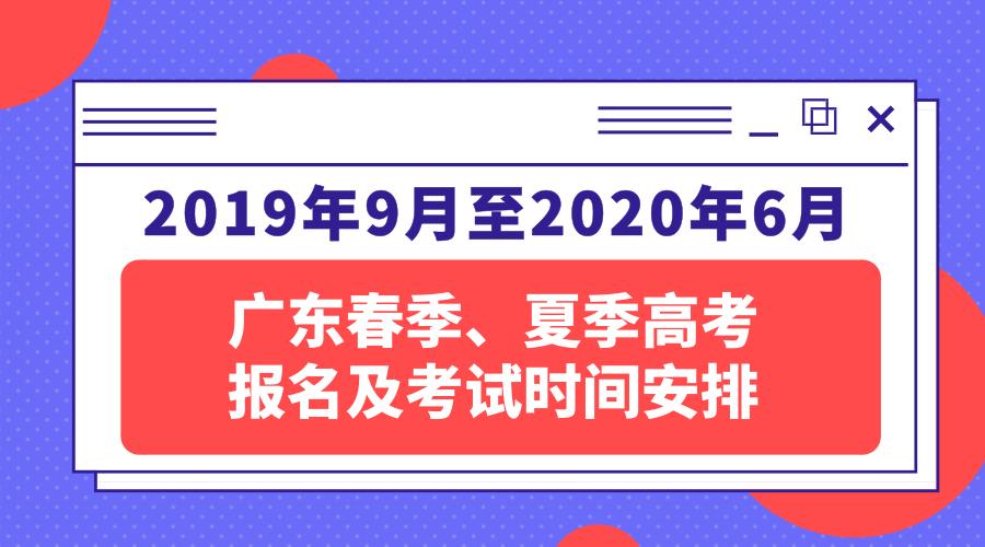 2020年广东高考报名及考试时间安排