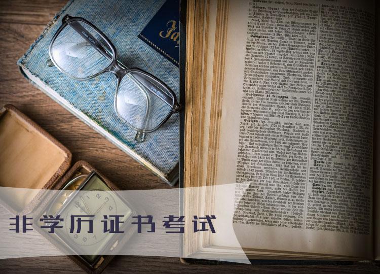 [中山]2017年上半年非学历(行业)证书课程考试温馨提示