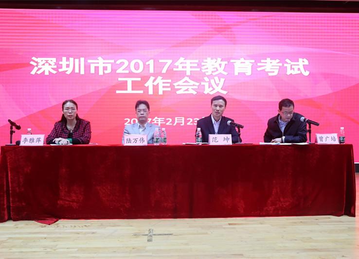 深圳市教育局召开2017年教育考试工作会议