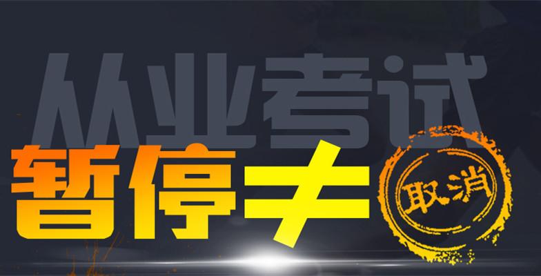 2017年广东会计从业资格考试报名推迟