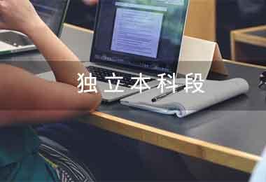 2017年广东省自学考试专业列表(独立本科段)