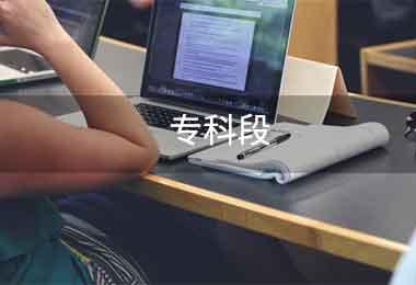 2017年广东省自学考试专业列表(专科段)