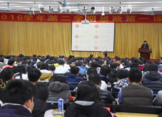 广州现代信息学院书记、院长开讲思政第一课