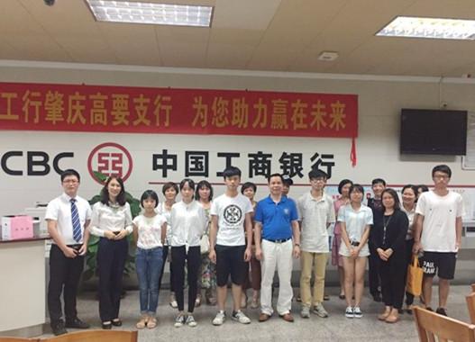 谢桂袖受邀出席高要工商银行高端客户填报志愿指导会