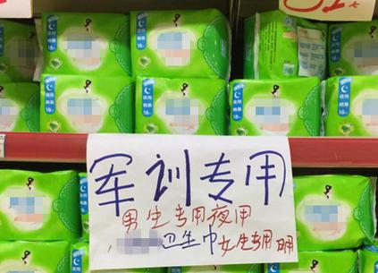 """""""军训专用""""卫生巾卖脱销 多男生购买代替鞋垫"""