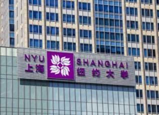 上海纽约大学面向全国招收201人