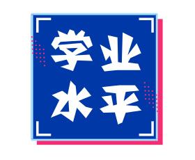关于2018年广东省普通高中学业水平考试工作安排的通知