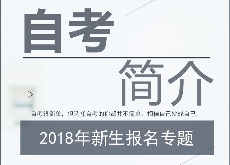 [专题]广东省高等教育自学考试简介