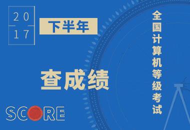 2017年下半年广东省全国计算机等级考试成绩已公布