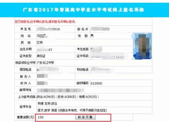 [深圳]2018年1月广东省普通高中学业水平考试缴费指南