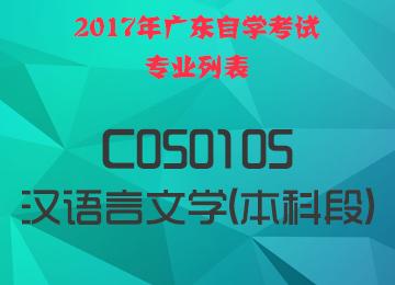 C050105 汉语言文学(本科段)