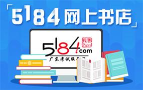 5184官方书店二度强势回归!大更新