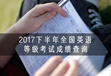 2017下半年全国英语等级考试成绩查询方式
