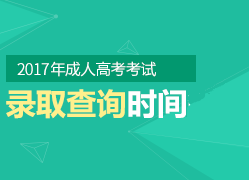 2017年钱柜娱乐平台明日公布成绩和录取分数线
