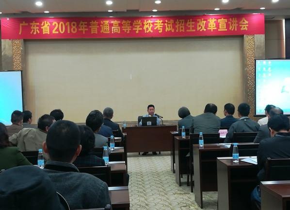 [中山]2018年普通高等学校考试招生改革政策宣讲工作会议