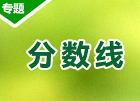 广东省2017年各类成人高校招生录取最低分数线公布!