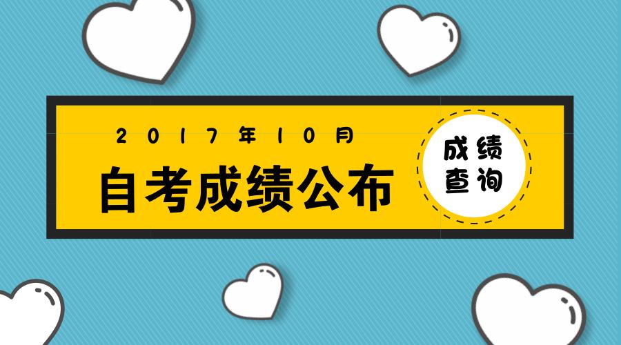 【成绩】广东省2017年10月自学考试成绩将于12月5日下午5时公布