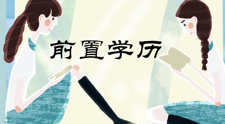 关于补登记2017年下半年广东省自学考试毕业申请前置学历信息的公告