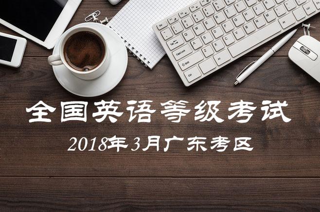2018年3月全国英语等级考试(PETS)广东考区报考简章